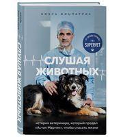 Слушая животных:  история ветеринара,  который продал «Астон Мартин»,  чтобы спасать жизни  (от звезды с
