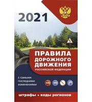 Правила дорожного движения с самыми последними дополнениями на 2021 год :  штрафы,  коды регионов
