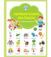 ВР Первая книга малыша