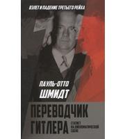 Переводчик Гитлера.  Статист на дипломатической сцене