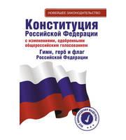 Конституция Российской Федерации с изменениями,  одобренными общероссийским голосованием.  Гимн,  герб