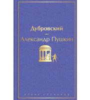 Дубровский  (с иллюстрациями)