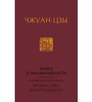 Книга о знании и власти.  В переводе и в переложении Бронислава Виногродского