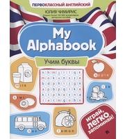 My Alphabook: учим буквы