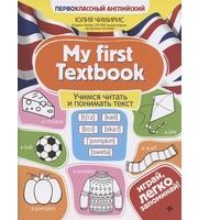 My first Textbook: учимся читать и понимать текст