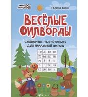 Веселые филворды: словарные головоломки для начальной школы