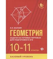 Геометрия: задачи на готов. чертежах: 10-11 кл. : базов