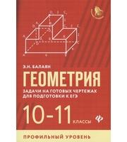 Геометрия: задачи на готов. чертежах: 10-11 кл. : проф