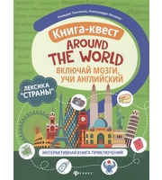 Книга-квест»Around the world»: лексика»Страны»: интерактивная книга приключений