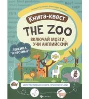 Книга-квест»The Zoo»: лексика»Животные»: интерактивная книга приключений