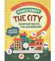 Книга-квест»The city»: лексика»Город»: интерактивная книга приключений