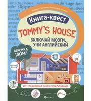 Книга-квест»Tommy's house»: лексика»Дом»: интерактивная книга приключений