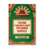 Сказы о жизни и быте русского народа дп
