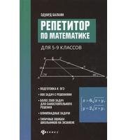 Репетитор по математике для 5-9 клас.