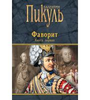 П (черн)  Фаворит.  Книга первая.  Его императрица   (12+)