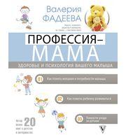 Профессия — мама.  Здоровье и психология вашего малыша
