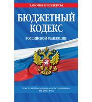Бюджетный кодекс Российской Федерации:  текст с изм.  и доп.  на 2021 г.