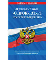 Федеральный закон «О прокуратуре Российской Федерации»:  текст с изм.  и доп.  на 2021 г.