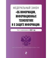 Федеральный закон «Об информации,  информационных технологиях и о защите информации».  Текст с изм.  на