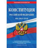 Конституция Российской Федерации с изменениями,  принятыми на Общероссийском голосовании 1 июля 2020