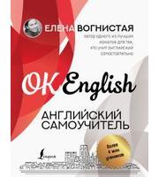 Английский самоучитель