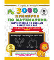 3000 примеров по математике.  Вычисления по схемам в пределах 100.  Все действия с тремя числами.  Отве