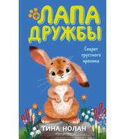 Секрет грустного кролика  (#12)