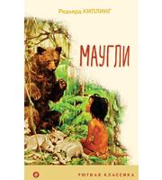 Маугли  (с иллюстрациями)
