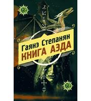 Книга аэда  (#1)