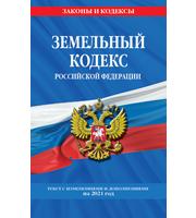 Земельный кодекс Российской Федерации:  текст с посл.  изм.  и доп.  на 2021 г.
