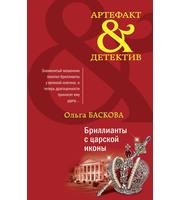 Бриллианты с царской иконы