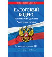 Налоговый кодекс Российской Федерации.  Части первая и вторая:  текст с посл.  изм.  и доп.  на 1 февраля