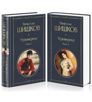 Угрюм-река  (комплект из 2 книг)