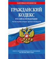 Гражданский кодекс Российской Федерации.  Части первая,  вторая,  третья и четвертая:  текст с изм.  на 2