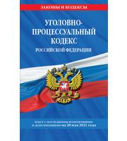 Уголовно-процессуальный кодекс РФ:  текст с изм.  на 20 мая 2021 г.