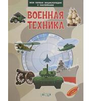 МПЭН Военная техника.  Моя первая энциклопедия с наклейками