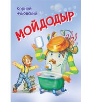 МЛК Мойдодыр.  Сказка в стихах