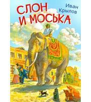 МЛК Слон и моська.  Басни