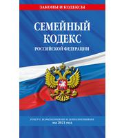 Семейный кодекс Российской Федерации:  текст с посл.  изм.  и доп.  на 2021 г.