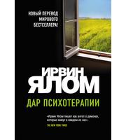 Дар психотерапии  (новое издание)