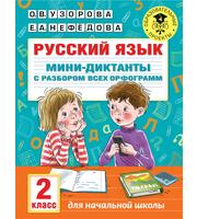 Русский язык.  Мини-диктанты с разбором всех орфограмм.  2 класс