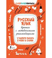 Русский язык.  Прописи с методическими рекомендациями.  Учимся писать буквы и слова