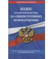 Кодекс РФ об административных правонарушениях  (КоАП РФ) :  текст с изм.  на 1 июня 2021 г.