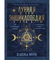 Лунная энциклопедия.  30 лунных дней.  Глубинный смысл каждого дня