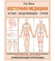 Восточная медицина.  Атлас исцеляющих точек
