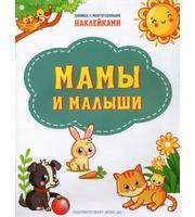 ПДШН Мамы и малыши.  Книжка с многоразовыми наклейкми