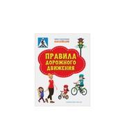 ПДШН Правила дорожного движения.  Книжка с многоразовыми наклейкми
