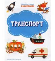 ПДШН Транспорт.  Книжка с многоразовыми наклейкми