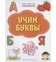 ПДШН Учим буквы.  Книжка с многоразовыми наклейкми