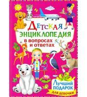 Детская энциклопедия в вопросах и ответах. Лучший подарок для девочки